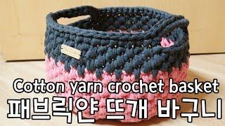 getlinkyoutube.com-[김라희]Cotton yarn crochet basket 패브릭 얀 뜨개바구니 만들기 코바늘바구니