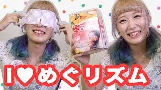 getlinkyoutube.com-ひたすらめぐりズムへの愛を語る動画!!!!Megarizumu - best way to relax eyes!