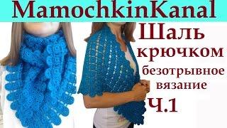 getlinkyoutube.com-Шаль с медальонами крючком Безотрывное вязание Ч.1 Мамочкин канал