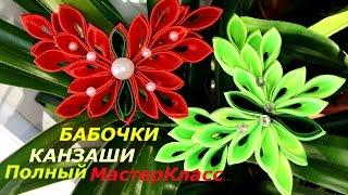 getlinkyoutube.com-Бабочки из лепестков канзаши - Полный Мастер-Класс как сделать бабочки из атласных лент