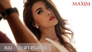 getlinkyoutube.com-Maxim Magazine Thailand - Cover Febuary 2014 แนน ปิยะดา