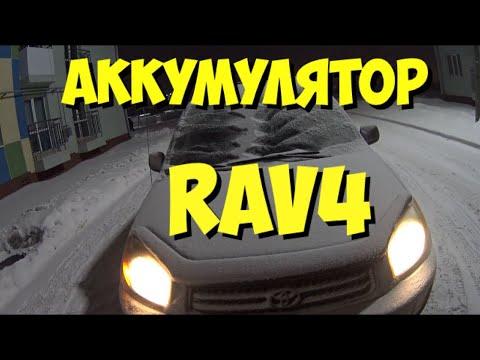 Купить RAV4   Аккумулятор Toyota Rav4