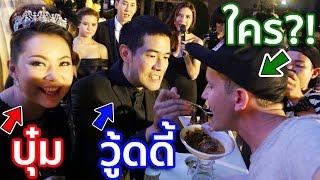 getlinkyoutube.com-ฝรั่งขี้แกล้งแอบเข้างานดาราไทย!! 555+