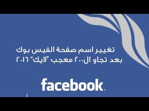 طريقة جديدة لتغيير اسم صفحة الفيس بوك بعد تجاوز 200 لايك 2016