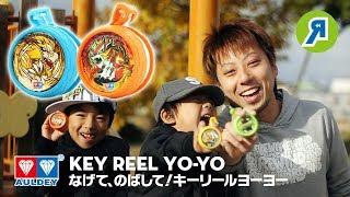 [Yo-Yo] AULDEY Key Reel Yo-Yo PV / なげて、のばして、まわす!キーリールヨーヨーPV(イメージビデオ)【ヨーヨー】
