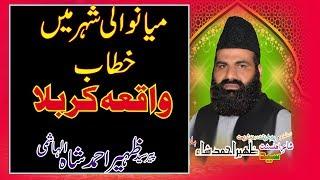 WAQEA E KARBALA by syed zaheer ahmad shah hashmi 03457677175