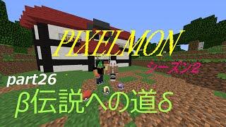getlinkyoutube.com-【マインクラフト】 ポケモンmod  pixelmon 伝説への道part26