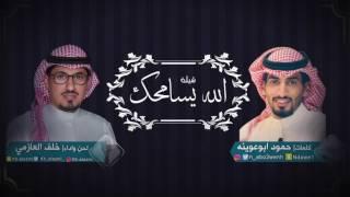 getlinkyoutube.com-شيلة الله يسامحك | كلمات حمود ابو عوينه | لحن واداء خلف العازمي
