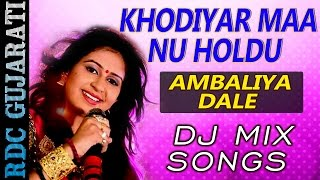 getlinkyoutube.com-Kinjal Dave DJ 2016 | Ambaliya Dale | Khodiyar Maa Nu Holdu | Gujarati DJ Mix Songs | HQ VIDEO