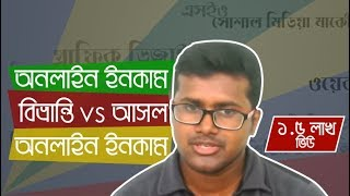 getlinkyoutube.com-Online income Bangla Tutorial- 3 misconception of Earning money online in Bangladesh VS Real income