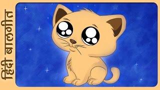 getlinkyoutube.com-Hindi Rhymes for Children - बिल्ली को झुकाम (Billi Ko Jhukam) - Hindi Balgeet