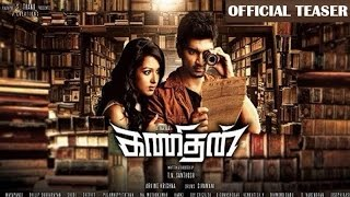 getlinkyoutube.com-Kanithan 2016 New Tamil Movie | Official Teaser | Atharva | Catherine Tresa | Sivamani
