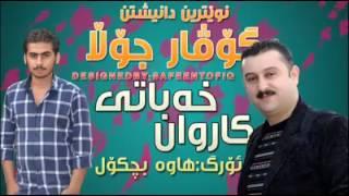 getlinkyoutube.com-Shazi Gorani (Karwan Xabati ) 🎹🎹🎤🎤