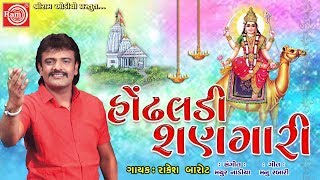 હોંઢલડી શણગારી ||Rakesh Barot ||New Gujarati Song 2018 ||Hondhaldi Shangari ||Dashama Song