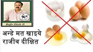 getlinkyoutube.com-अन्डे मत खाइये - Rajiv Dixit