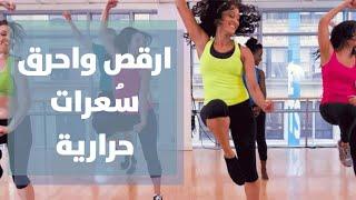 getlinkyoutube.com-الرياضة - حرق السعرات الحرارية عن طريق الرقص