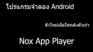 getlinkyoutube.com-[Nox App]โปรแกรมจำลอง Android ตัวแรงลื่นหัวแตกตัวใหม่แก้เด้ง