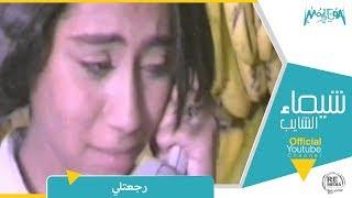 getlinkyoutube.com-شيماء الشايب - رجعتلى