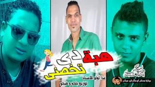 getlinkyoutube.com-مهرجان هبة دى تخصنى غناء امام الاستاذ توزيع بلحه و فيجو 2016