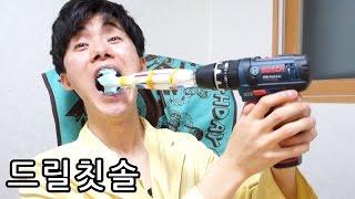 getlinkyoutube.com-드릴칫솔? 드릴로 전동칫솔 만들기 - 허팝 (How to make Drill Auto Toothbrushes)