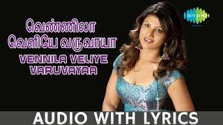 Vennila Veliye Varuvayaa - Song With Lyrics | Yuvan | Karthik | Ramba | Hariharan | HD Audio