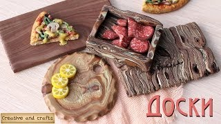 getlinkyoutube.com-Полимерная глина - разделочные ДОСКИ / Polymer clay wooden Board imitation