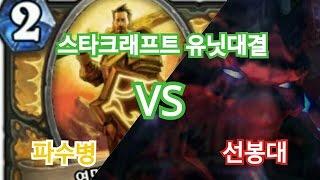 [스타크래프트2 유닛대결] 파수병 vs 선봉대