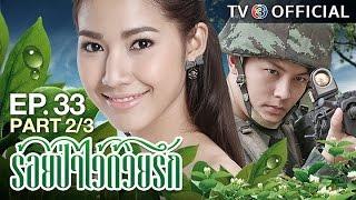 getlinkyoutube.com-ร้อยป่าไว้ด้วยรัก RoiPaWaiDuayRak EP.33 ตอนที่ 2/3 | 22-02-60 | TV3 Official