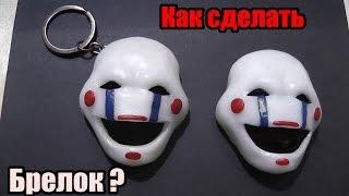 getlinkyoutube.com-Коллекционная маска Марионетки из 5 ночей с Фредди своими руками