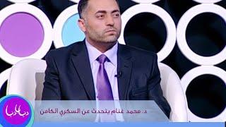 getlinkyoutube.com-د. محمد غنام يتحدث عن السكري الكامن