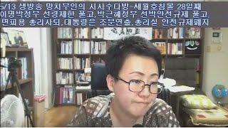 getlinkyoutube.com-망치부인(전반전 2014. 05. 13) 박근혜 노무현대통령을 죽음으로 몰아갔던 검사 우병우를 민정수석으로 임명! 왜 국민을 자극 할까?