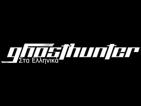 Ghosthunter PS2 - Longplay - Greek (Στα Ελληνικά)