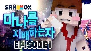 getlinkyoutube.com-구원자 도티의 탄생!! [마인크래프트 모드 어드벤쳐: 마나를 지배하는 자 EP1] Minecraft [도티]