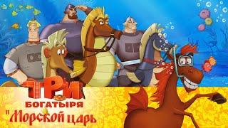 Три богатыря и морской царь width=