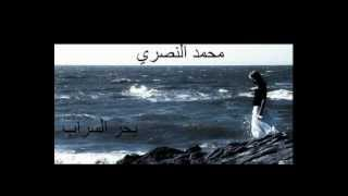 getlinkyoutube.com-محمد النصري بحر السراب