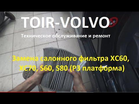 Volvo XC60. салонного фильтра.