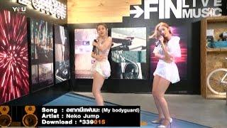 [Live Show] อยากมีแฟนนะ (My Bodyguard) - Neko Jump @FinฟินLand
