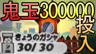 getlinkyoutube.com-妖怪ウォッチバスターズ 赤猫団#35 鬼ガシャ30連! 黒カプセルがたくさん!?