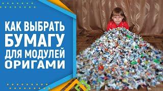 getlinkyoutube.com-Как подобрать бумагу для модулей оригами. Модульное оригами.