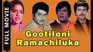 getlinkyoutube.com-Gutiloni Ramachilaka│Full Telugu Movie│1980│Murali Mohan, Sarita, Nagabhushanam