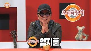 [오마이싱어 28회] 임지훈! MC 장민호 김희진! 트로트, 포크 가수들의 리얼 토크쇼~ Oh! My Singer~ 다시보기
