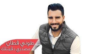 getlinkyoutube.com-جديد طوني قطان - عصدري دقيتلك 2016 / Toni Qattan - Asadri Daaytelek
