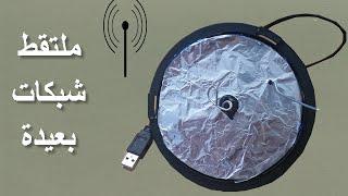 إصنع ملتقط شبكات قوي جدا لاستقبال الشبكات البعيدة كثيرا عنك باستعمال قرص CD