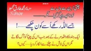 getlinkyoutube.com-Jisa Allah Rakha Usa Kon Chkah  Hakeem Tariq Mehmmod Ubqari