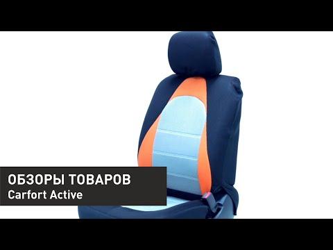 Установка чехлов Carfort Active