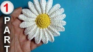 Как вязать ромашку крючком Урок 27 How to crochet camomile Part 1