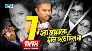 getlinkyoutube.com-Ora Amake Valo Hote Dilona | Full HD | Bangla Movie | Maruf | Purnima