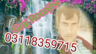 Urs Chandio Old New Song Siraj Roonjho Todeh Dehn Me Dah Dah Behran Man