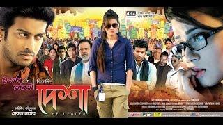 getlinkyoutube.com-DESHA - The Leader Official Theatrical Trailer | Mahi | Shipan | Bengali Film 2014
