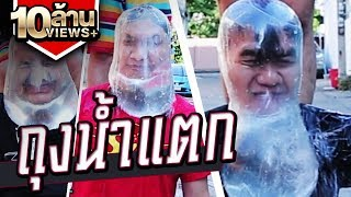 getlinkyoutube.com-ถุงน้ำแตก Condom Challenge
